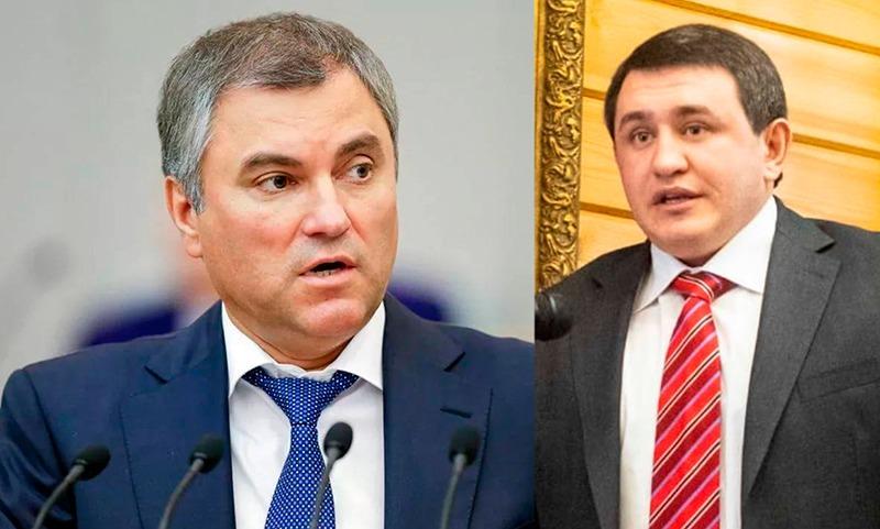 Вячеславу Володину предложили приравнять коррупцию к госизмене