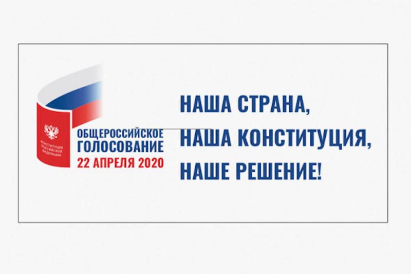 Поправкам в Конституцию выбрали рекламный слоган и щит