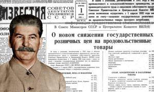 Календарь: 1 апреля - Изверг Сталин ежегодно снижал цены, укреплял рубль, всяко издевался