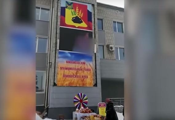Автора перфоманса с гей-порно на Масленице задержали в Приморье