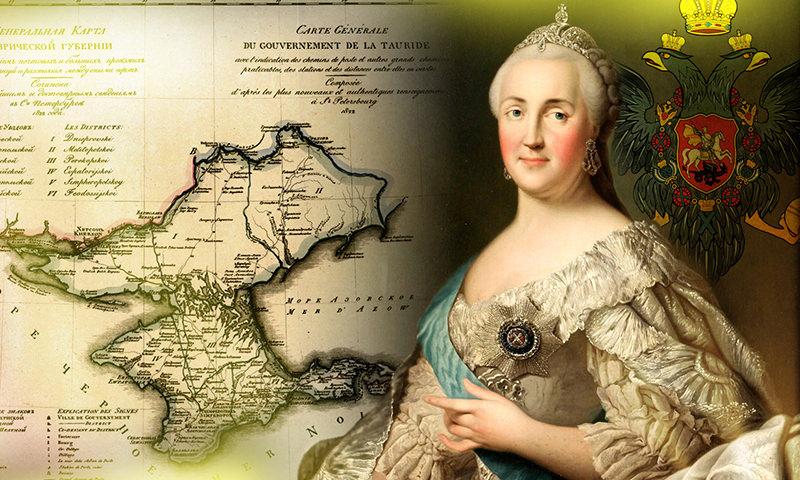 Календарь: 19 апреля - Екатерина II присоединила Крым к России