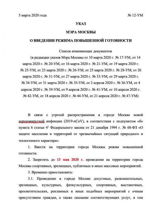 Путин сделал первые 11 дней мая нерабочими