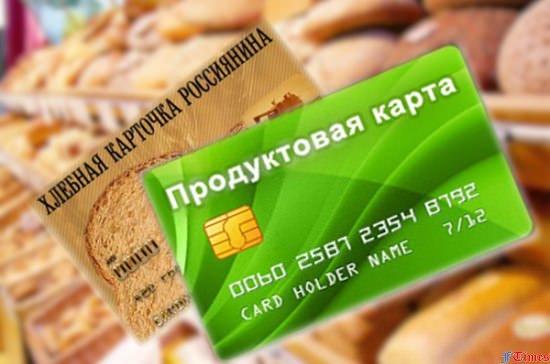 Предложение бизнеса ввести продуктовые карточки вызвало жаркие споры и сопротивление
