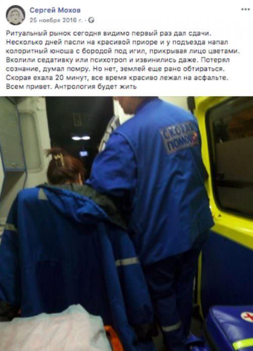 Пригожин об обвинениях Соболь в нападении на мужа: «Она человек с извращенной психикой»