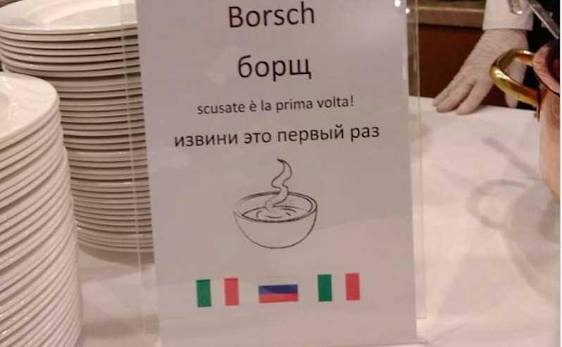 «Извините, это в первый раз»: благодарные итальянцы приготовили россиянам борщ и распри
