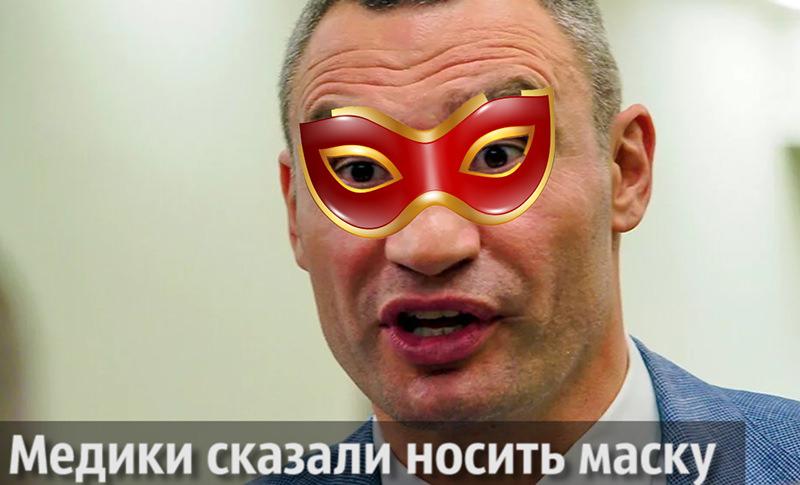 Очередной перл от Кличко на тему коронавируса