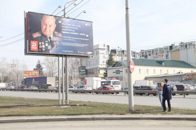 94-летний ветеран мечтал о билборде, который ему подарили