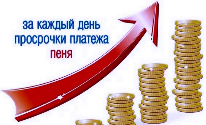 Россиян освободят от пени за неуплату по ЖКХ