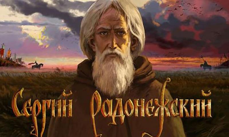 Календарь: 3 мая - День преподобного Сергия Радонежского