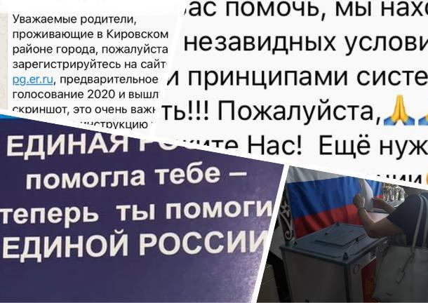 В российских регионах жалуются на принуждение к участию в праймериз «Единой России»