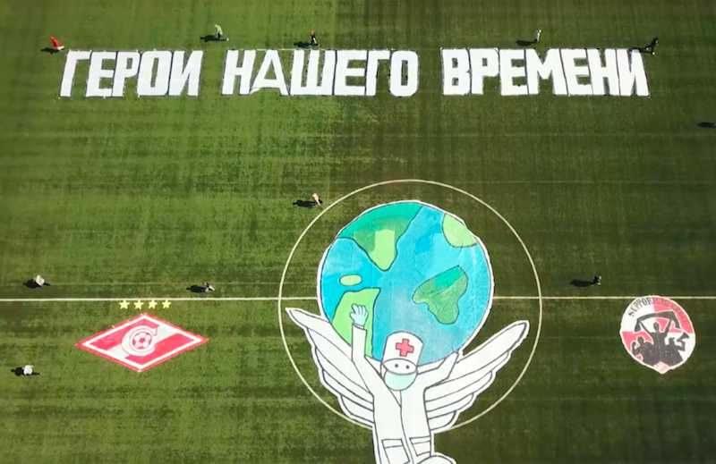 Фанаты «Спартака» трогательно поблагодарили врачей на пустом стадионе