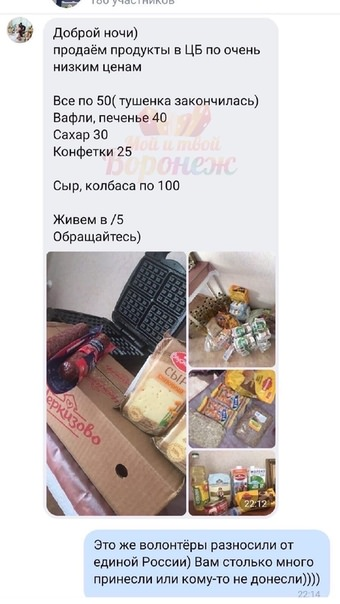 """Волонтер """"Единой России"""" в Воронеже попалась на продаже продуктов для нуждающихся"""