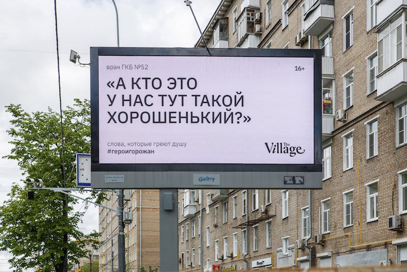 В Москве с плакатов передали «слова, которые лечат»