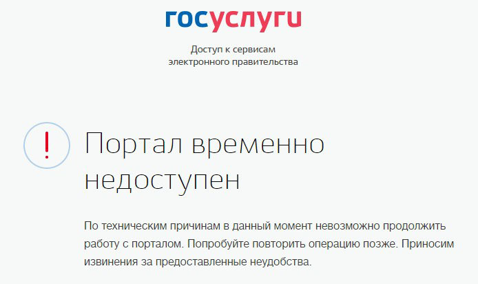 Названа причина обрушения сайта госуслуг после обращения Путина