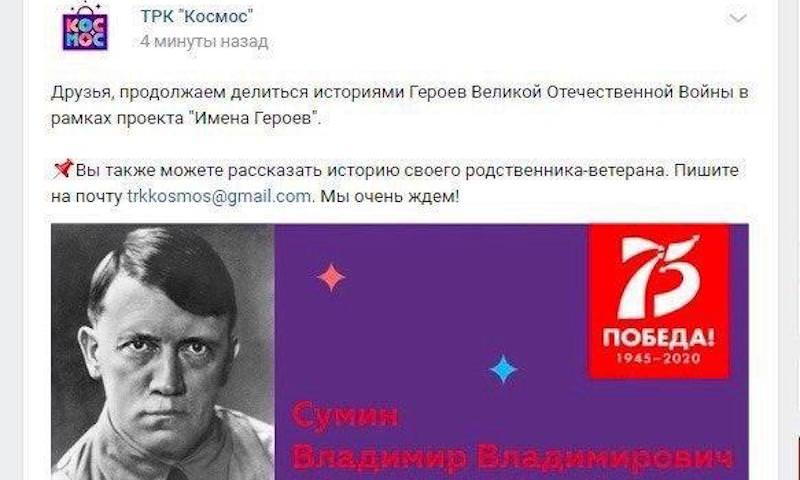 Гитлера без усов выдали за советского солдата в соцсети челябинского ТЦ