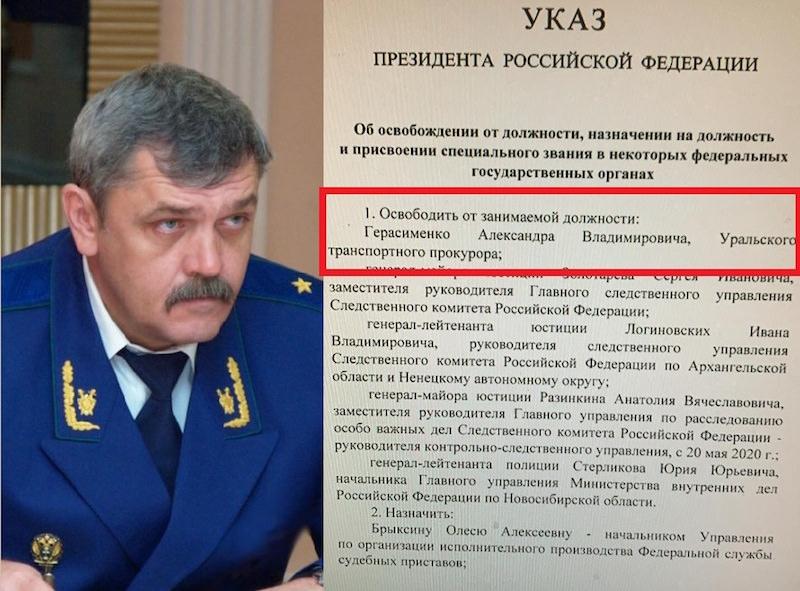 Строгий выговор от Чайки и вердикт Краснова: «пахан»-прокурор отправлен в отставку