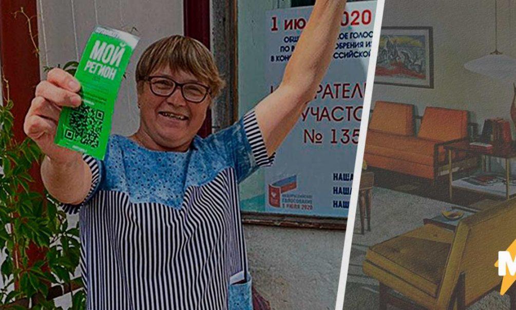 Председатель УИК выиграла квартиру в первый же день голосования по Конституции