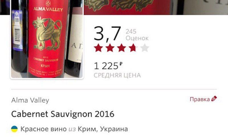 Популярный винный сервис считает Крым украинским