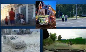 Самые интересные видео 14 июля