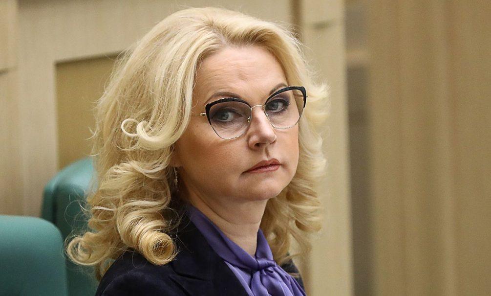 Голикова сказала, сколько денег потрачено на лечение россиян от коронавируса