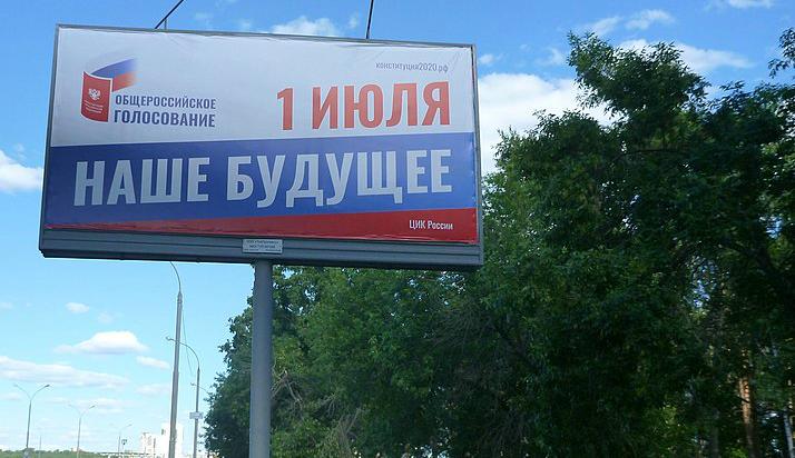 Поправки к Конституции одобрили почти 78% россиян