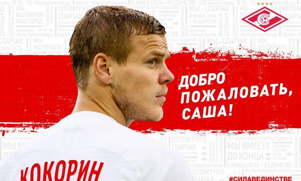 Александр Кокорин перешел в московский «Спартак»