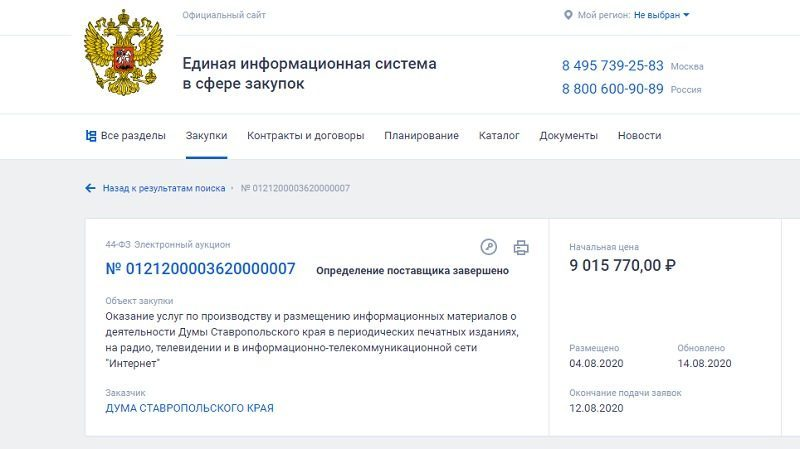 До конца года Дума Ставропольского края пропиарится на 8,5 миллионов рублей