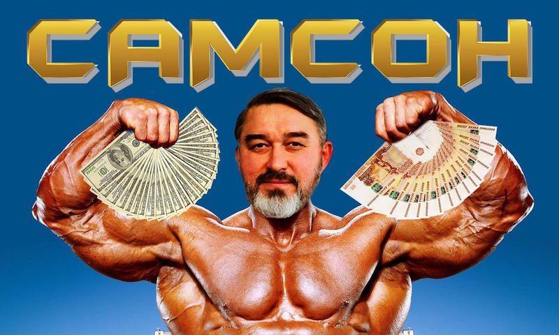 Хозяин «Самсона» и лоббист своих интересов. Как устроена бизнес-империя депутата Игоря Самохина?