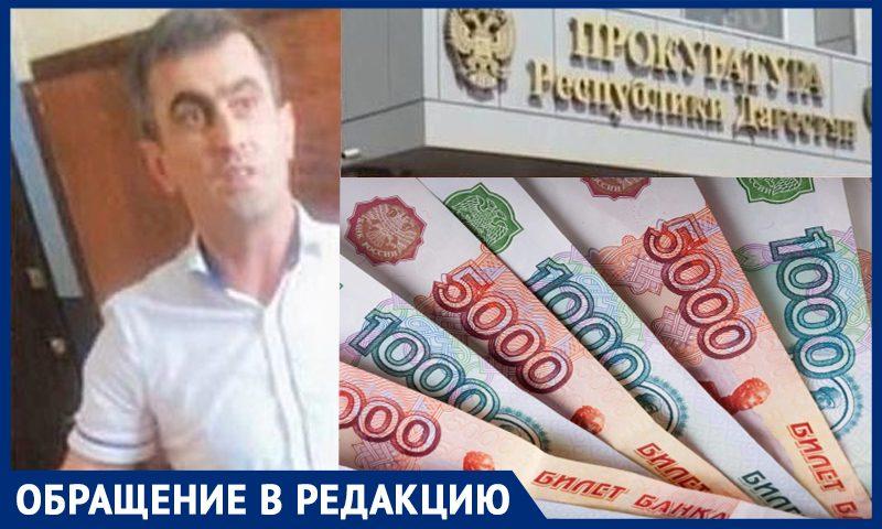 """""""Оборотни"""" в Дагестане покрывают воровство зарплат для учителей, рассказали очевидцы"""