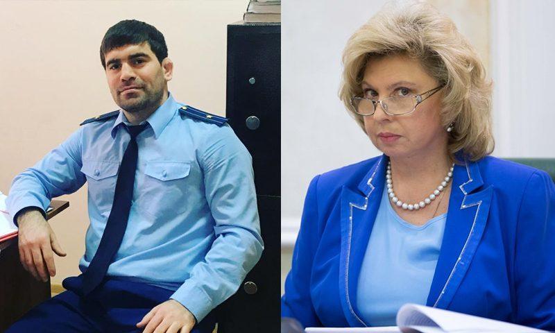 К решению громкого скандала в Дагестане подключена уполномоченная при президенте России по правам человека