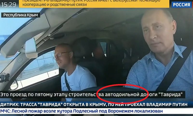 Судя по титрам, новая  крымская трасса всё-таки будет платной