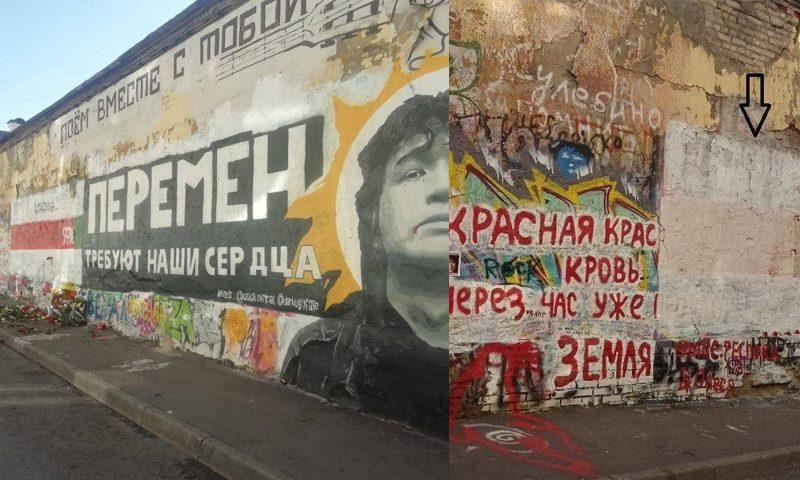 На Арбате замазали граффити с флагом белорусского сопротивления