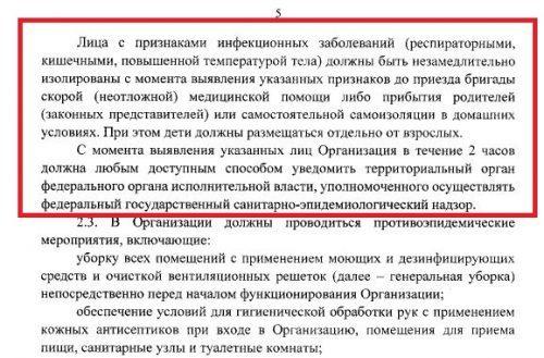 В России «яжматери» запрещают измерять своим детям температуру на входе в школу. Объясняем, почему так не стоит делать