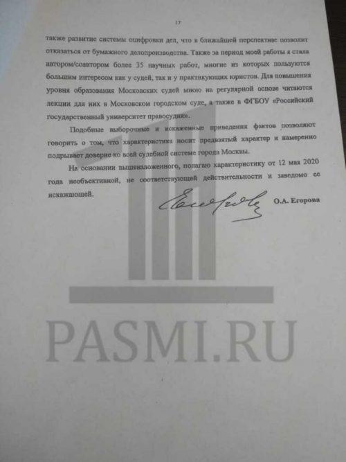 Глава Мосгорсуда попросилась в отставку после 20 лет на посту2