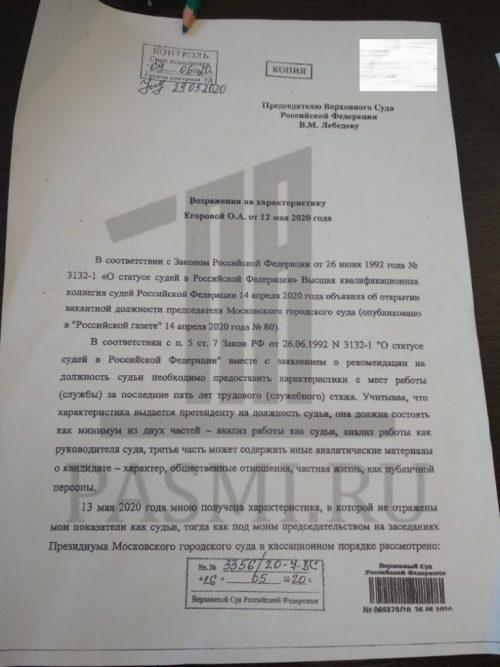 Глава Мосгорсуда попросилась в отставку после 20 лет на посту1