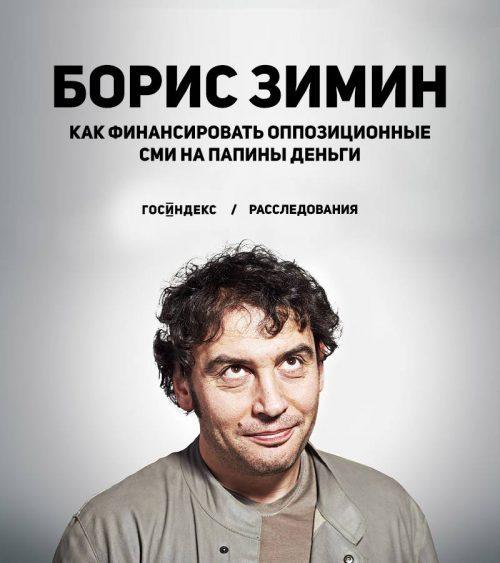 Российский бизнесмен объяснил, почему спонсировал спасение Навального и содержит его фонд