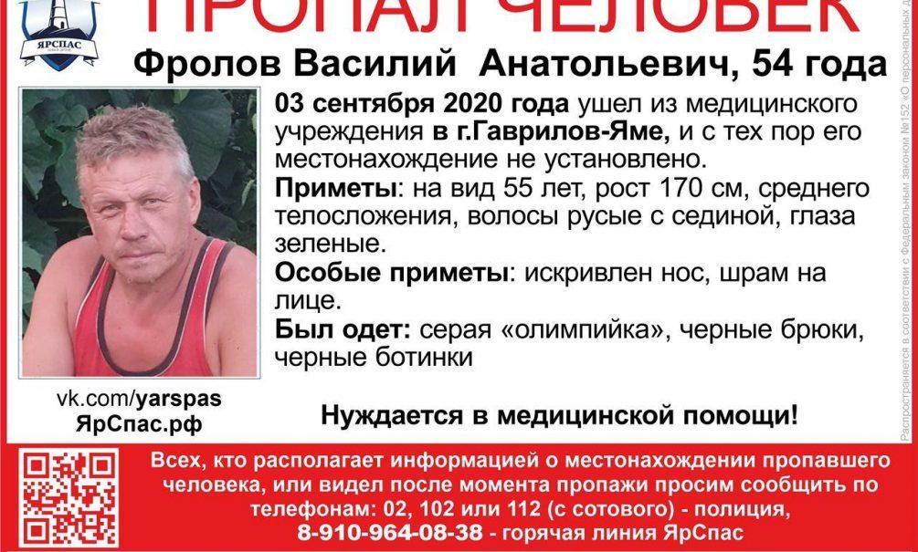 Ярославские поисковики ищут мужчину, ушедшего из больницы города Гаврилов-Ям