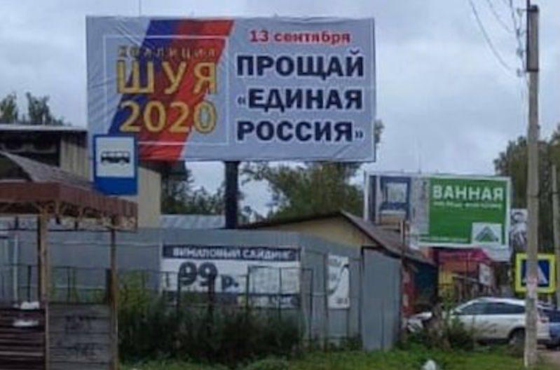«Прощай, «Единая Россия!»: в Шуе три партии выступили единым фронтом против правящей