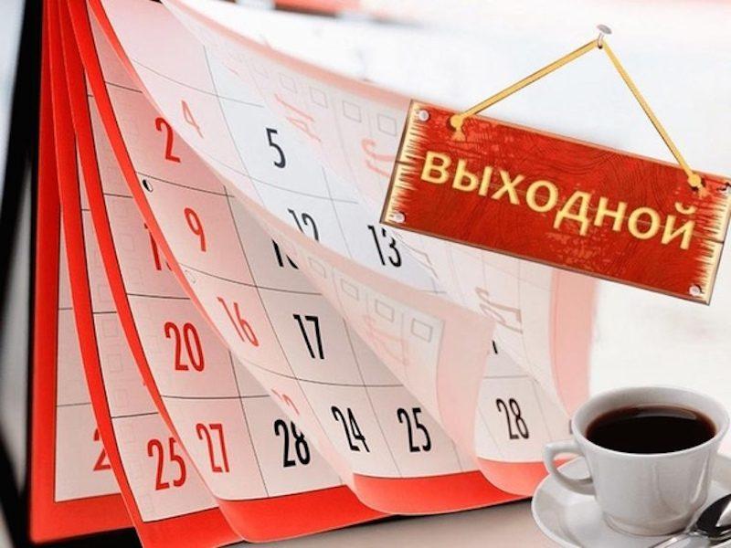 Минтруд подарит россиянам еще один выходной день