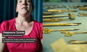 «Нас всех попортили»: женщины из уральского пансионата заявили, что их стерилизовали