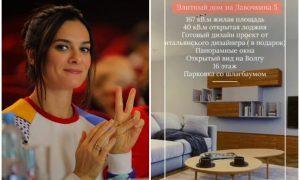 Олимпийская чемпионка Исинбаева продает элитную квартиру с гигантской лоджией за 12 млн рублей в Волгограде
