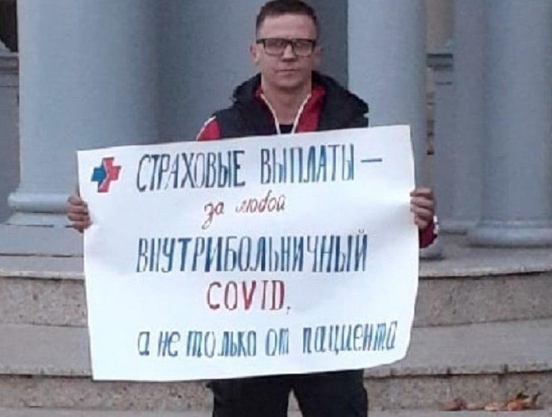 Заплатите за COVID: медики вышли на одиночные пикеты ради надбавок за борьбу с коронавирусом в Воронеже