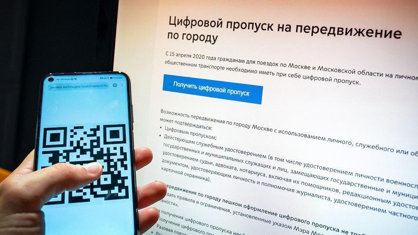 Москву готовят к введению пропусков? В СМИ попал документ, подтверждающий это