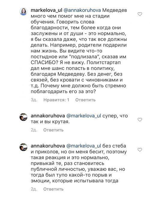 «Вроде и к «Единой России» отношения не имеешь, а пи…»: депутат пообщалась с избирателями
