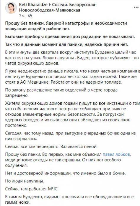"""Бочка с """"ядерными отходами"""" взорвалась в самом центре Москвы. О ЧП рассказали очевидцы"""
