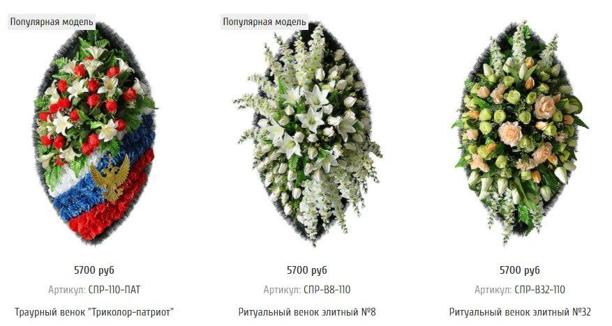 Траурные венки по выгодной цене: варианты похоронных композиций
