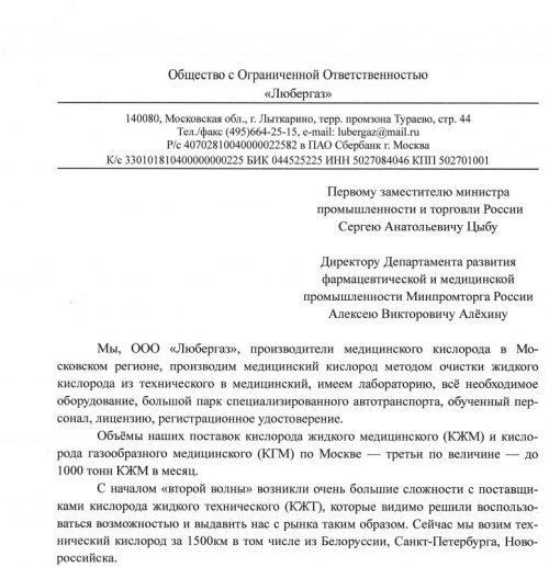 Произойдет массовая гибель людей: производители медицинского кислорода в Москве забили тревогу