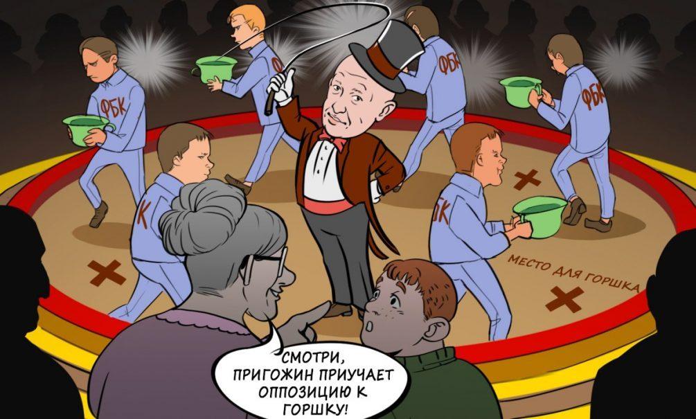 Юристы Пригожина привлекут несистемную оппозицию за клевету