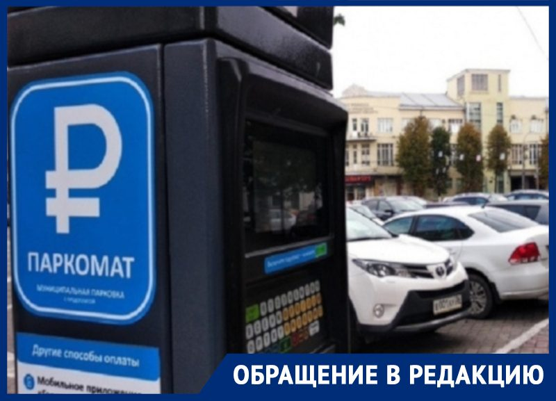 Восстание машин: резидентам платных парковок не могут отменить случайные штрафы в Воронеже