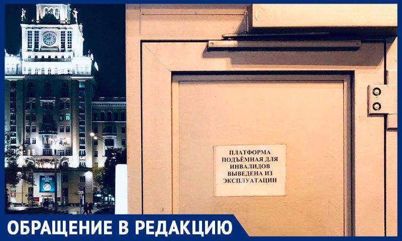 Главную улицу России инвалиды могут пересечь только на такси, рассказали москвичи